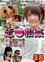Real Familial Adultery (38) - Big Brother Fucks His Little Sister! Little Sister Fucks Her Brother! 下載