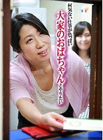 The Joy of Casual Pleasures: I Want to Do It with My Little Old Landlady (1) Download