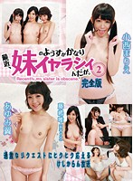 Lately My Little Sister's Been Way Too Sexy. (2) Complete Edition ~Her Pussy Throbs With His Extreme Demands Download