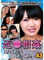 Real Incest (43) -A Big Sister And Her Younger Brother! A Younger Brother And His Big Sister! Download