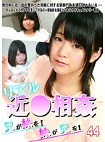 Real Incest (44) -A Big Brother To His Little Sister! A Little Sister To Her Big Brother! 下載