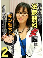 Beautiful And Famous Urologist - Can Fuck This Female Doctor Once She Sees Our Hard Cock? (2) Download