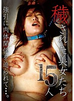15 Defiled Babes! Forced Into Carnal Relations... Download