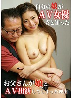 Why Dad Made A Porn Appearance With His Daughter As A Porn Actress 下載