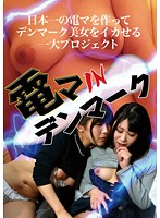Big Vibrator In Denmark A Massive Project To Build The Best Big Vibrator In Japan And Make These Danish Beauties Cum Download