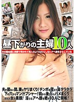 10 Horny Housewives In The Afternoon! While Their Husbands Were Away, They Were Panting With Lewd Lust While Getting Their Pussies Pumped By Other Men's Cocks 下載