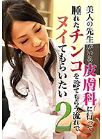 My Cock Was Swollen, So I Went To This Beautiful Dermatologist, And I Was Hoping She Would Jerk Me Off Too (2) Download