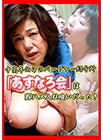 """Partner Matching Service for Older Men """"Cypress Club"""" Will Eat You Up In a Quickie! 下載"""