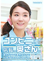 The Convenience Store Manager's Wife Is A Hot And Beautiful Mature Woman, So There's No Way I'm Not Hitting That Shit 下載