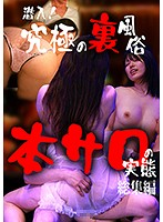 PARATHD-02066 JAV Screen Cover Image for Undercover The Ultimate Truth About Underground Sex Clubs Highlights 1 from Paradise-Tv Studio Produced in 2017