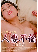 A One Time Only Immoral Wife Adultery Session Highlights VI Download