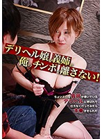 My Erotic Big Sister-In-Law Works At A Delivery Health Call Girl Service, And She Told Me To Come, And I Had No Choice, So I Went And Then I Was Forced To Fuck Download