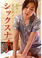 At This High Class Men's Massage Parlor In Ginza, It's Pretty Usual To Get Some 69 Action Download