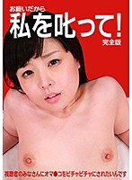 Please Scold Me! Complete Edition I Want All You Viewers To Make My Pussy Wet 下載