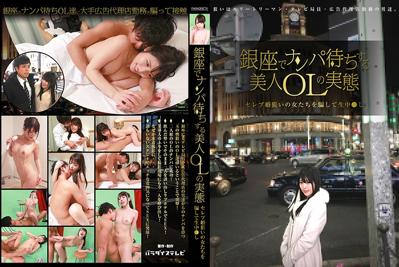 PARATHD-2336 asian porn The Truth About Beautiful Office Ladies Who Wait In Ginza For Picking Up Girls Professionals These