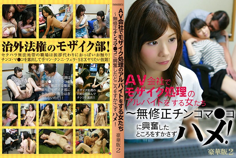 PARATHD-2351 free jav porn These Girls Are Working Part-Time At An AV Label Editing Out Private Parts Deluxe Edition (2) When