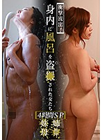 Shocking Squirting! Women Peeped On By Relative 4 Hour SP -Younger Sister, Older Sister, Mother, Grandmother- Download