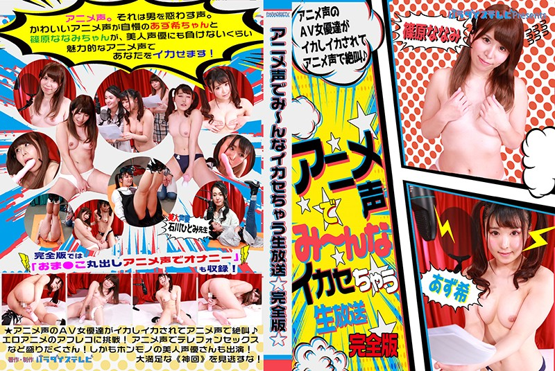 PARATHD-2396 hd japanese porn A Live Broadcast To Make Everyone Cum Using Anime Voices Complete Edition