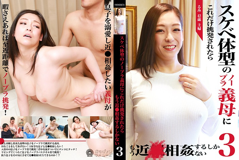 PARATHD-2406 porn xx When This Sexy Braless Stepmom Tempts Me So Hard, I Have To Commit Familial Adultery (3)