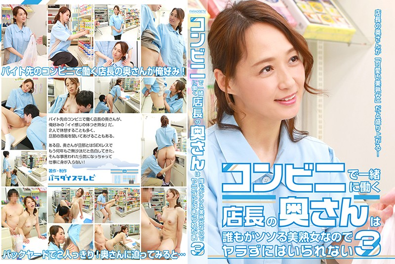 PARATHD-2408 The Convenience Store Manager's Wife Is A Hot And Beautiful Mature Woman, So There's No