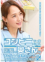 The Convenience Store Manager's Wife Is A Hot And Beautiful Mature Woman, So There's No Way I'm Not Hitting That Shit (3) Download