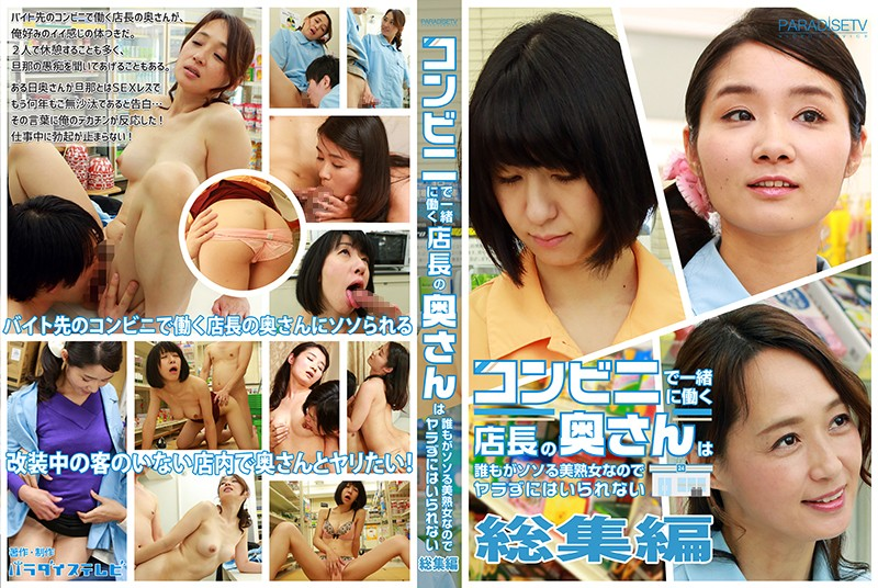 PARATHD-2427 The Wife Of The Manager Of The Convenience Store Where I Work Is A Beautiful Mature Woman