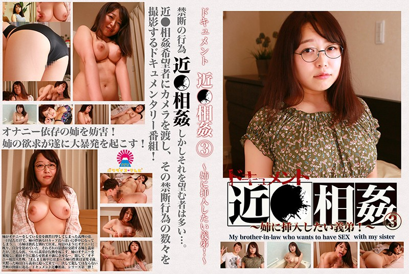 PARATHD-2453 Incest Documentary (3) Step Brother Wants To Put It In His Sister!