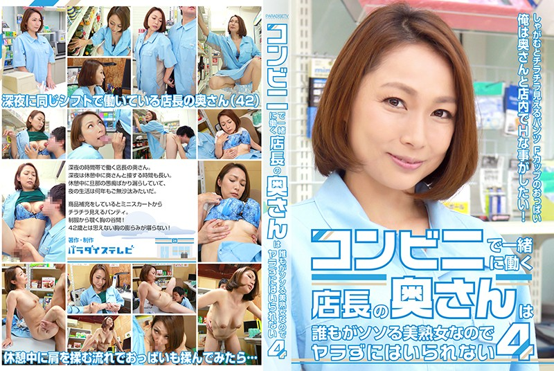 PARATHD-2458 The Convenience Store Manager's Wife Is A Hot And Beautiful Mature Woman, So There's No