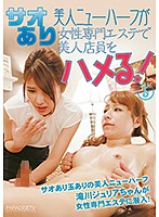 A Transsexual With Cock Fucks A Beautiful Masseuse In A Women Only Massage Parlor! (5) Download