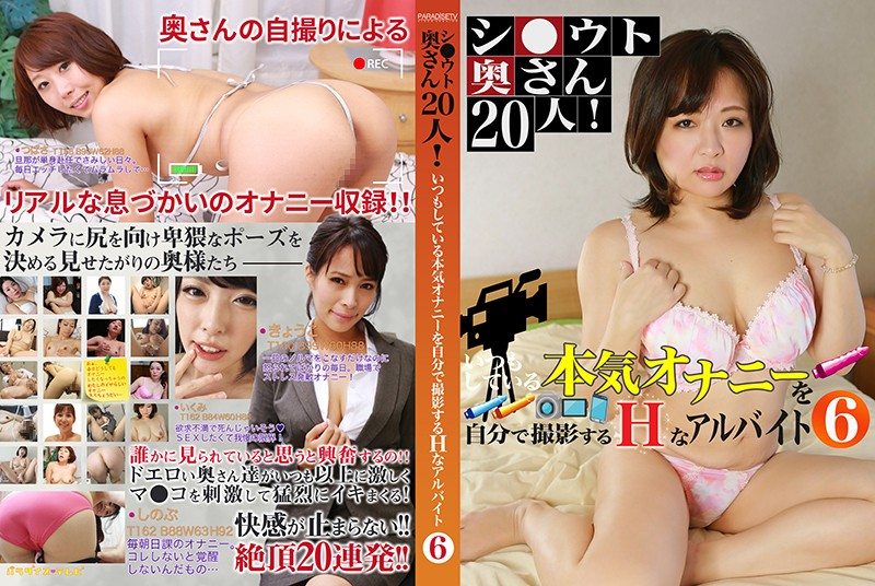 PARATHD-2551 20 Amateur Housewives! Always Ready For Masturbation, Always Filming Themselves (6)