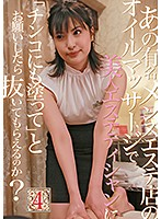 PARATHD-2581 JAV Screen Cover Image for If I Hit Up That Famous Men's-Only Massage Parlor For A Massage And Asked The Gorgeous Masseuse To Oil My Cock While She Was At It Do You Think She'd Jerk Me Off 4 from Paradise-Tv Studio Produced in 2019
