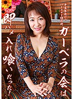 Insta-Fuck Women At The Gerbera Club, A Dating Agency For Mature People! Download