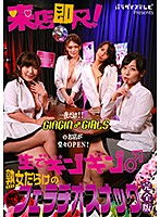 You'll Get Sucked Off As Soon As You Enter The Club! A Blowjob Hostess Club Full Of Mature Women (1) Complete Edition 下載