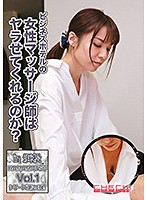 Will A Female Massage Therapist At A Business Hotel Let Us Fuck Her? In Hamamatsu Vol.1 A Beautiful And Proper Horny Married Woman With F Cup Titties To Spare Sakaguchi-san 31 Years Old Download