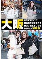 I Really Wanna Fuck The Cute Girls Who Speak In The Kansai Dialect I Saw In Osaka. Deluxe Edition Download