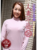 One Time Only, Immoral Wife Adultery 24 - She Cheats On Her Husband In The Same Bed He Sleeps In - Mio, 42 Years Old Download