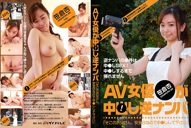 """PARATHD-2752 japanese pron An Adult Video Actress Does A Reverse Pick Up For Creampie Sex """"Hey Big Boy, Today's My Safe Day, So"""