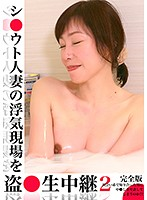 Spying On Amateur Married Woman Cheating On Their Husbands 2 - Will She Let A Guy She Met Online Cum Inside Her?! - Yuki Fukuda Download