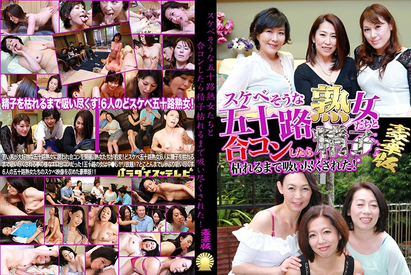 PARATHD-2790 jav me Social Mixer With Slutty 50 Year Old Cougars Turns Into Semen Slurp Fest! Delux Edition