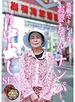 I Seduced An Old Woman In Sugamo And Took Her To A Hotel To Fuck Raw Download