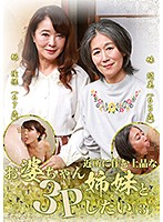 I Want To Have A Threesome With The Granny-Sisters That Live Nearby (3) Download