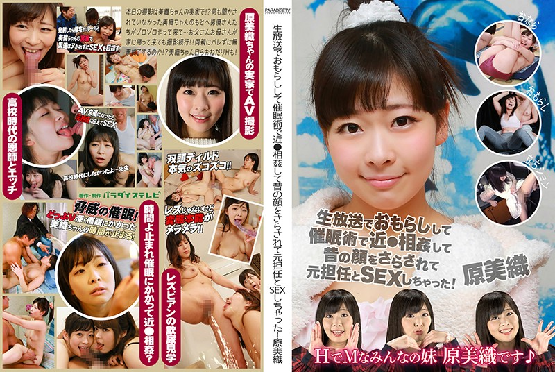 PARATHD-2914 japanese porn You're Wetting Yourself On Live Video I Was Tricked Into Having Sex With My Former Teacher! Miori