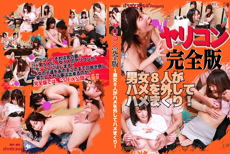 PARATHD-2918 asian porn Horny Convention Complete Edition – 8 Men And Women Fuck The Night Away!