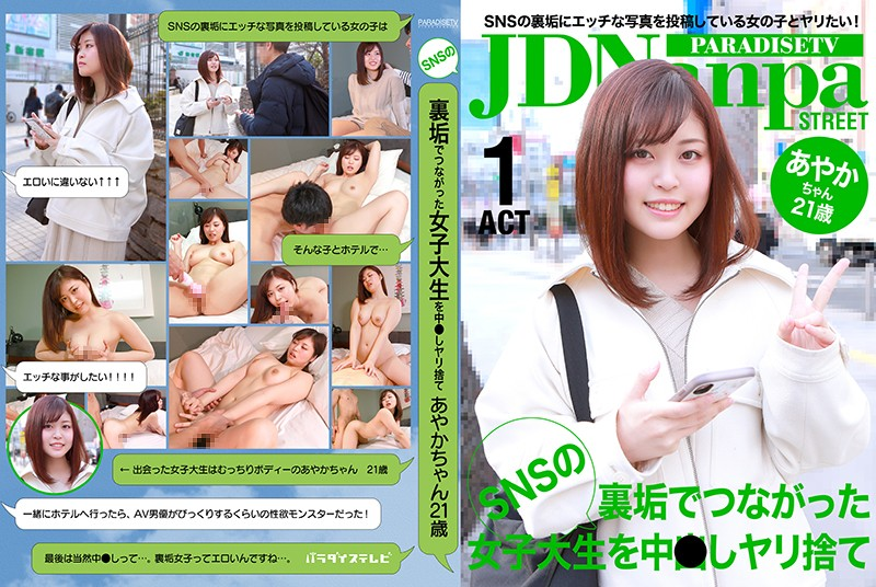 PARATHD-2923 japanese porn Ayaka-chan 21 Years Old A Hooked Up With A College Girl By Using An Underground Social Media