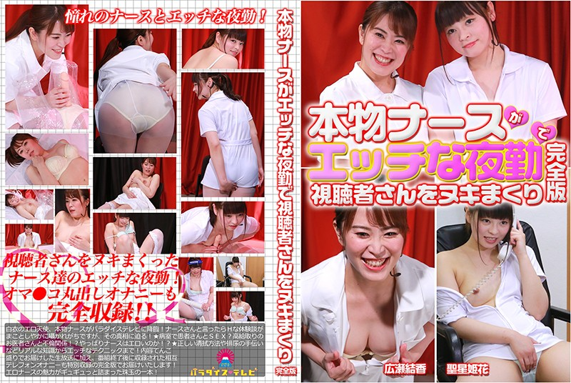 PARATHD-3074 javxxx Real Nurse Makes Her Viewers Cum Wildly On Sexy Night Shift: Complete Edition