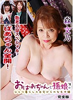 Step-Grandmom And Granddaughter '14 - X-Rated Streaming Live From Her House Where She Lives Alone: Complete Edition Download