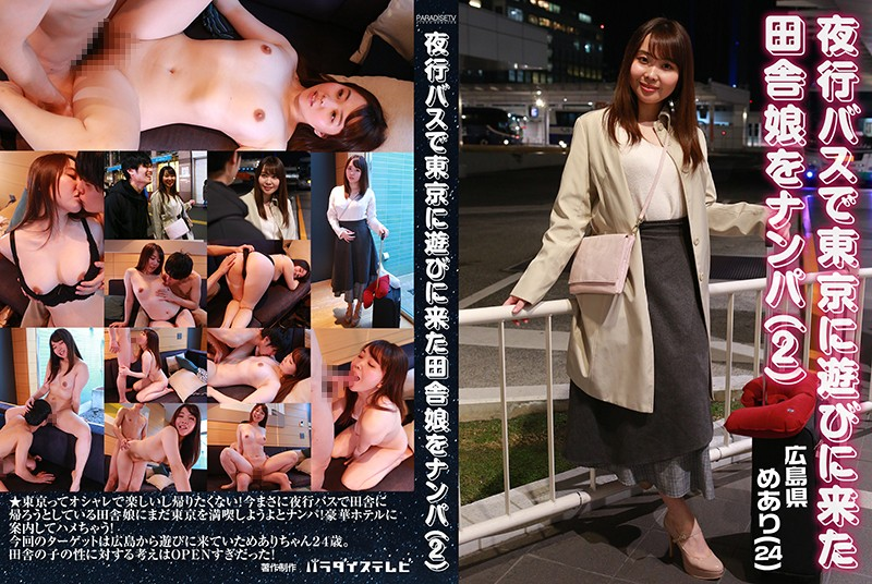 PARATHD-3096 JavQD Picking Up Girls Who Came To Tokyo On An Overnight Bus (2) – Meari From Hiroshima (24)