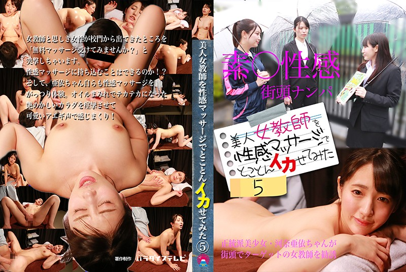 PARATHD-3097 japanese sex movie We Try To Make A Hot Female Teacher Cum With An Erotic Massage (5) Ai Kawana