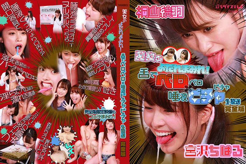 PARATHD-3132 JavJack Chiharu Miyazawa Yuu Kiriyama [Emergency Live Broadcast] A Beautiful Woman Covered In Saliva! Tongue Licking X Saliva X Completely