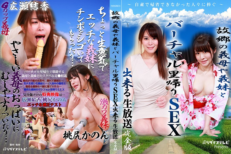 PARATHD-3157 watch jav Kanon Momojiri Yuuka Hirose – Dedicated To All The People Who Couldn't Visit Their Families During The Lockdown – A Live